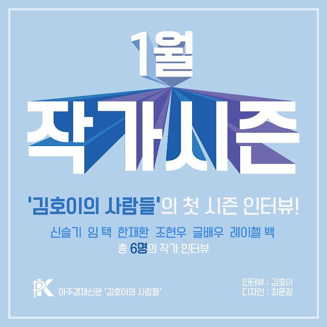 [김호이의 사람들-카드뉴스 작가시즌] 인터뷰로 만나는 작가들의 이야기
