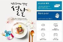[2018 설 기차표] 오늘(17일) 코레일 KTX 예매-SRT 예매 일정은? 고속버스예매는?