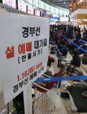 설 열차승차권 예매 시작, 붐비는 서울역