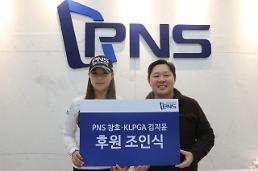 PNS 골프단, 'KLPGA 신인왕 후보' 김지윤 영입…양희영과 한솥밥