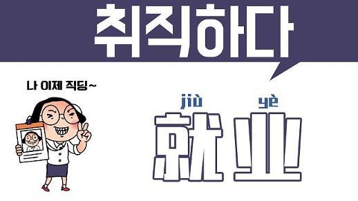 [유행어로 배우는 중국어] 퇴준생, 취준생 중국어로는?