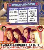 日 블랙핑크, 일본 소녀들도 반했다 집중 조명