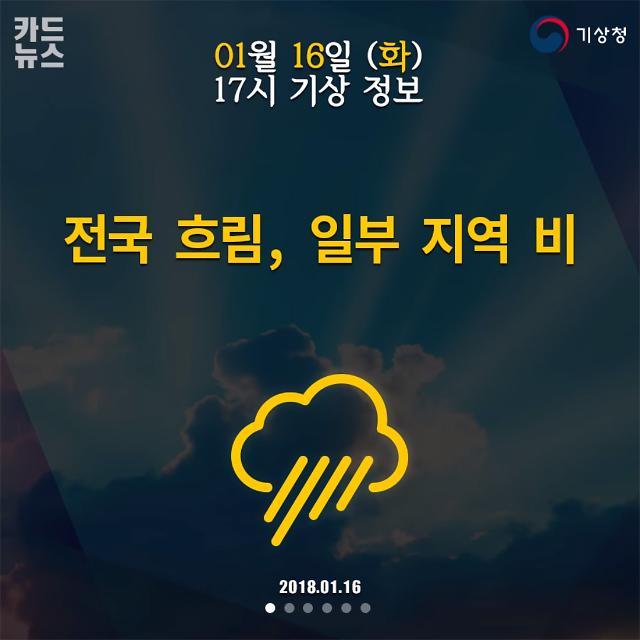 [내일날씨 카드뉴스]서울,경기 오늘 밤까지 산발적 빗방울... 내일 전국 대체로 흐림, 돌풍,천둥.번개치는곳 있어