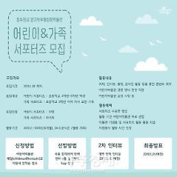 동두천시 경기북부어린이박물관 상반기 서포터즈 모집