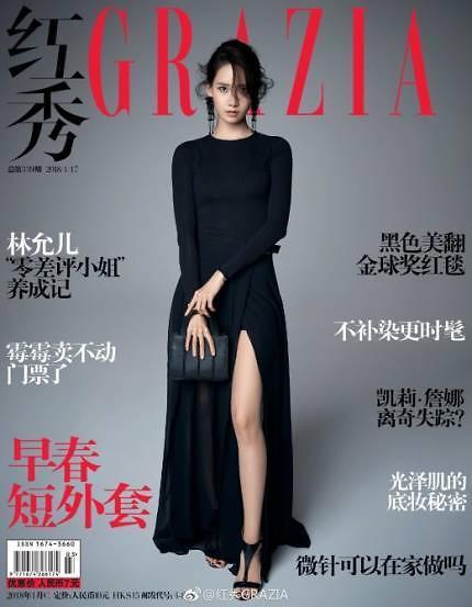 소녀시대 '윤아' 고혹적인 아름다움으로 중국 잡지표지 장식