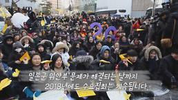 수요집회 26주년 - 정부 입장 발표 후, 또 다시 찾아온 수요일