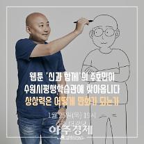 수원시평생학습관, 주호민 웹툰작가 초청 '명사 특강'