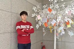 인하대 김준영 학생, 대한민국 인재상 선정