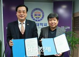 성결대 한국특수직능교육재단 등 산학 업무협약 체결