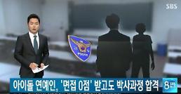 특혜 논란 경희대 아이돌은 밴드멤버-배우-MC 등 활동하는 스타?