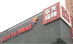 .卖不出去又开不了张 乐天玛特还没撤出中国.