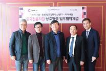 인천창조경제혁신센터-차이나랩, 스타트업 中 진출 돕는다