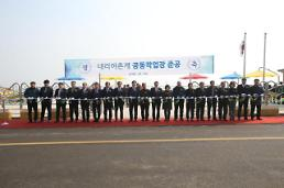 인천 옹진군, 영흥면 내리어촌계 공동작업장 준공식 개최
