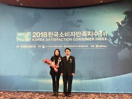 '베베캐슬유로스타항균욕조' 2018 한국소비자만족지수 1위로 선정
