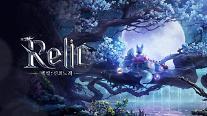 펀셀123, 모바일게임 '렐릭: 신의노래' OST 커버곡 영상 공개