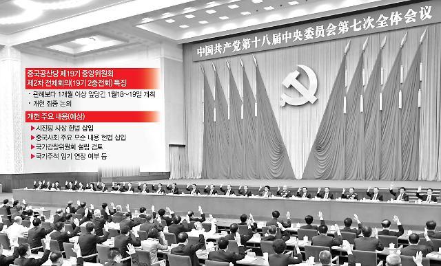 중국 공산당 19기 2중전회 개막…두가지 파격