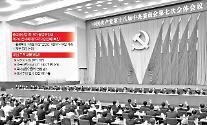 중국 시진핑의 19기2중전회 개막…두가지 '파격'