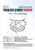 제주에서 '지방분권·균형발전 비전회의' 오는 24일 개최