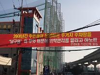 """[로컬 르포]부산시 남구청, """"주민들이 20년간 운영하던 주차장 변경, 왜?"""""""