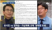 "jtbc 뉴스룸 가상화폐 토론..""한탕주의""vs""과도한 통제"" 유시민 정재승 승자는?"