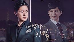 [일일드라마 예고] 내남자의비밀 82회 이휘향 협박에 반격 준비하는 송창의