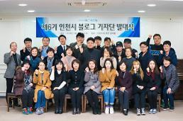 인천시,2018년 제6기 블로그 기자단 발대식 개최