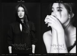 .秀智公开新曲《和其他人在恋爱》预告海报.