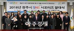광주시 4기 SNS 서포터즈 등 발대식 개최