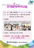 양주시, 엄마랑 아기랑 '제69기 한방힐링 육아교실' 참가자 모집