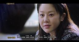 [수목드라마 예고 영상] 리턴 3회·4회 예고 고현정, 신성록 의심?…박기웅 난 안 죽였다