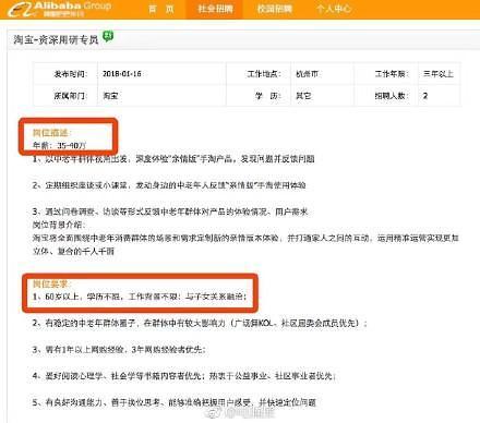 [중국화제] 알리바바가 '광장춤 리더' 노인 연봉 6천만원에 채용하는 이유