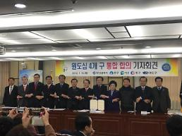 부산시, 2022년 7월 원도심 4개구 통합 합의