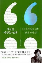 '文메이커' 양정철이 꼽은 정치인 최악의 막말...홍준표·김무성·이언주 줄줄이 비판