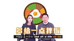 [유행어로 배우는 중국어] 박서준이 알바생으로 있는 윤식당 관련 표현 총집합