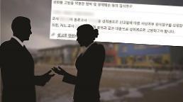 SBS 궁금한 이야기, 초등학교 교사들의 성추행 진실공방 학교가 감추려 하는 '진짜'는 무엇인가?