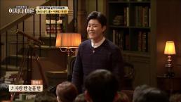 진해성, '어쩌다 어른'서 신곡 '사랑 반 눈물 반' 열창한 사연은?
