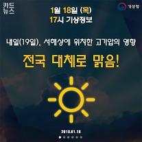 """[내일날씨 카드뉴스]내일(19일) 서해상 고기압의 영향으로 전국 대체로 맑고 평년기온 보다 높음... 일부지역 미세먼지 """"나쁨"""""""