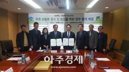 경북도-국립백두대간수목원, 토종곤충 증식·보전 MOU 체결