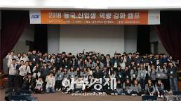 동국대 경주캠퍼스, 2018학년도 신입생 역량 강화 캠프 개최