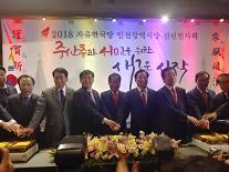 자유한국당 인천시당 신년인사회