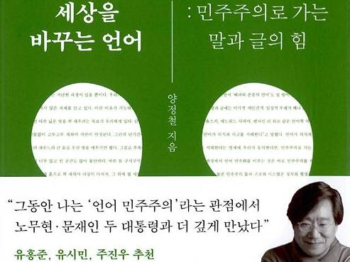 문 대통령 복심 양정철, 홍준표·김무성·이언주 저격…말조심 해야