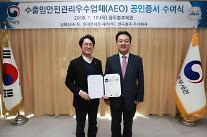 '통관 더 빨라진' 롯데면세점, 全운영법인 AEO 획득