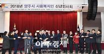 양주시, 사회복지인 신년인사회 개최