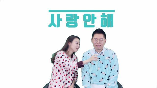 [유행어로 배우는 중국어] 이제 다시, 사랑 안해 중국어로?