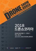 부산시, 아시아 최대 드론축제 '2018 드론쇼 코리아' 개최