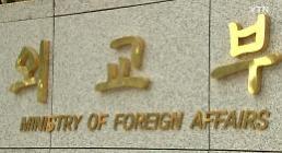.韩外交部新年工作汇报:团结美中日俄共谋半岛和平.