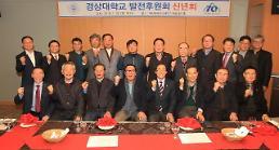 경상대학교, 발전후원회 2018년 신년회 개최
