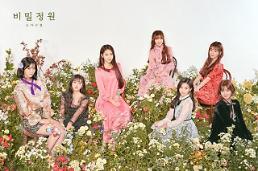 오마이걸 저력, 美까지 뻗었다…비밀정원 빌보드 월드 앨범차트 12위 랭킹!