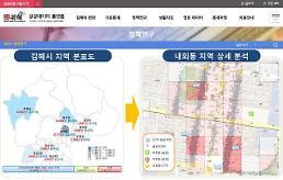 김해시, 데이터로 분석한 불법주정차 결과 시민 공개
