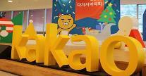 カカオ、10億ドルの海外投資誘致…AIに投資